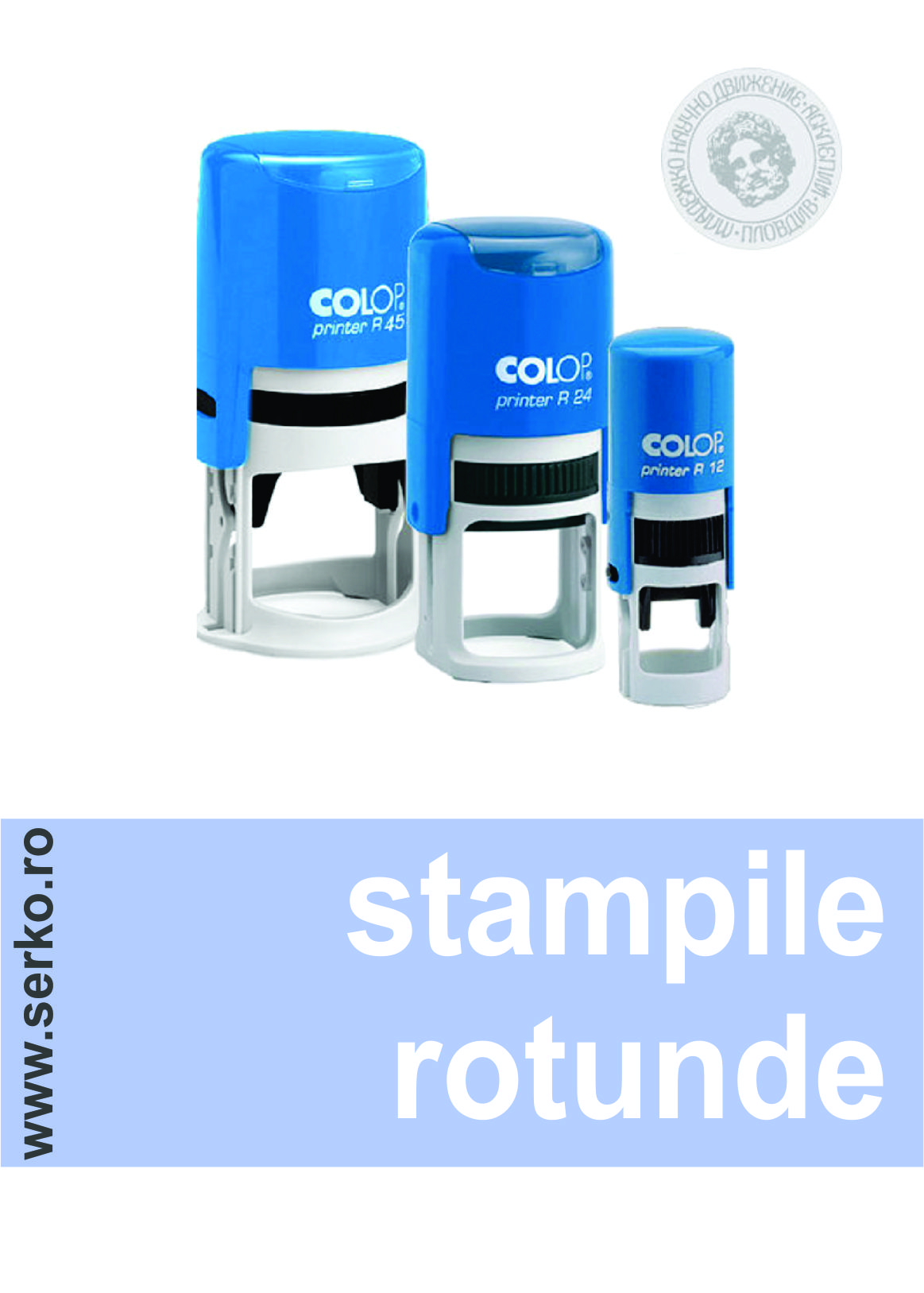 STAMPILE ROTUNDE